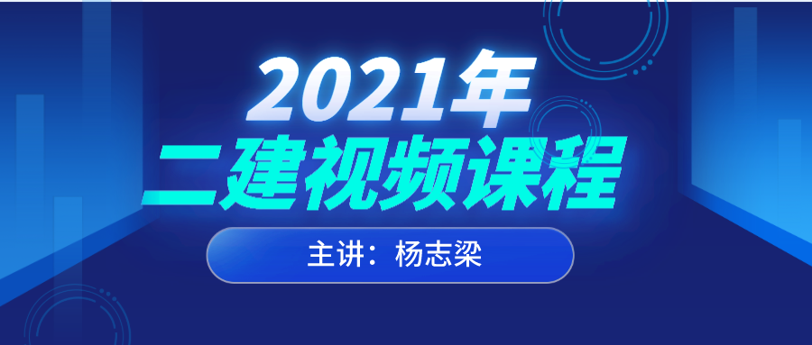 2022年杨志粱二建建筑实务视频全集下载