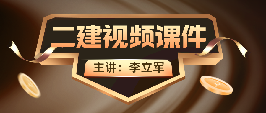 2022年【李立军】二建课程精讲视频讲义下载