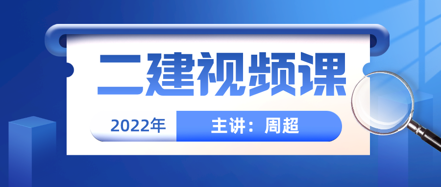 """022年周超二建建筑实务精讲视频课件下载"""""""