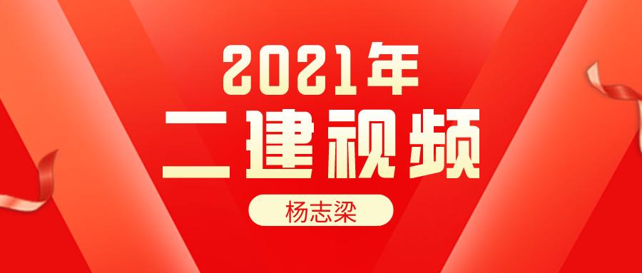 杨志梁2022年二建建筑全科视频课件下载