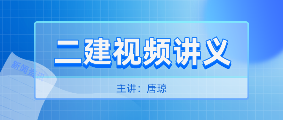 2022年二级建造师唐琼视频讲义全套下载【共33讲】