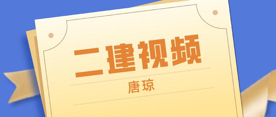 唐琼二建机电视频2022年讲义百度云下载