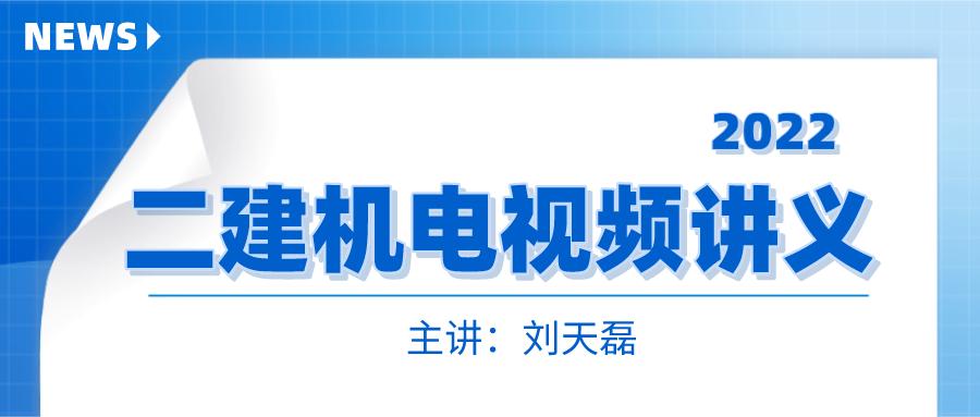 刘天磊2022年二建机电精讲视频百度云【共22讲】