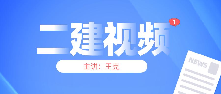 2022年王克二建视频百度云课件下载【共19讲】