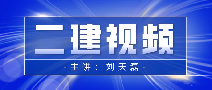 刘天磊2022年二建机电实务视频教程百度网盘下载
