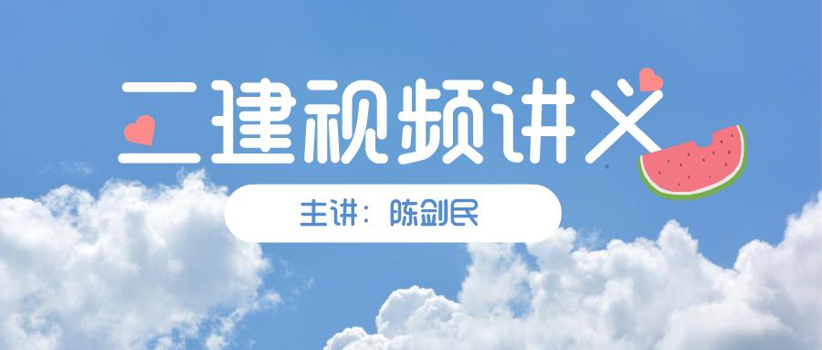 2022年二建机电陈剑名百度网盘完整视频讲义