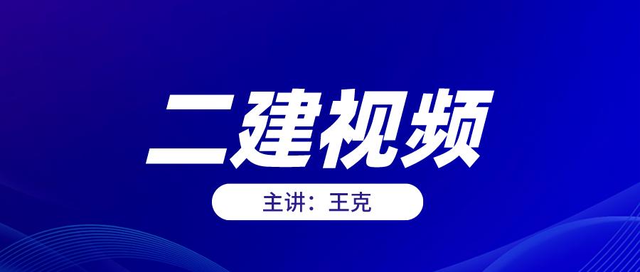2022年二建【王克】冲刺班视频教程讲义全套下载