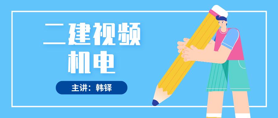 韩铎2022年二建视频讲义百度云【共56讲】