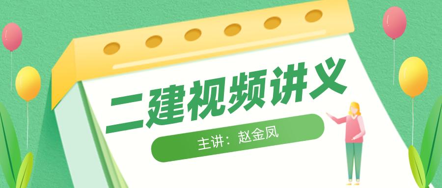 赵金凤2022年二建机电实务视频网盘下载