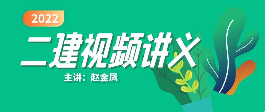 赵金凤2022年二建机电视频讲义下载