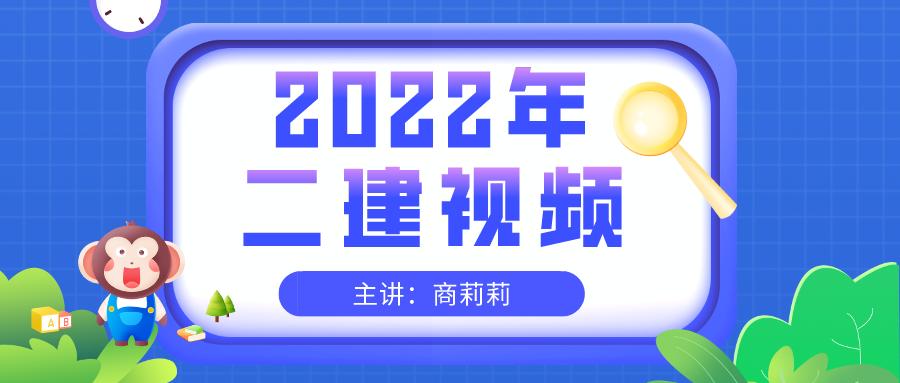 2022二建机电【商莉莉】新教材视频讲义下载