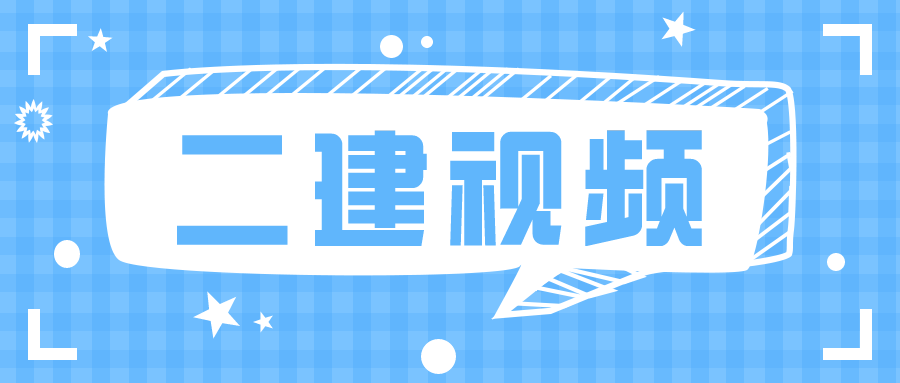朱培浩2021-2022年二建冲刺视频百度网盘讲义下载