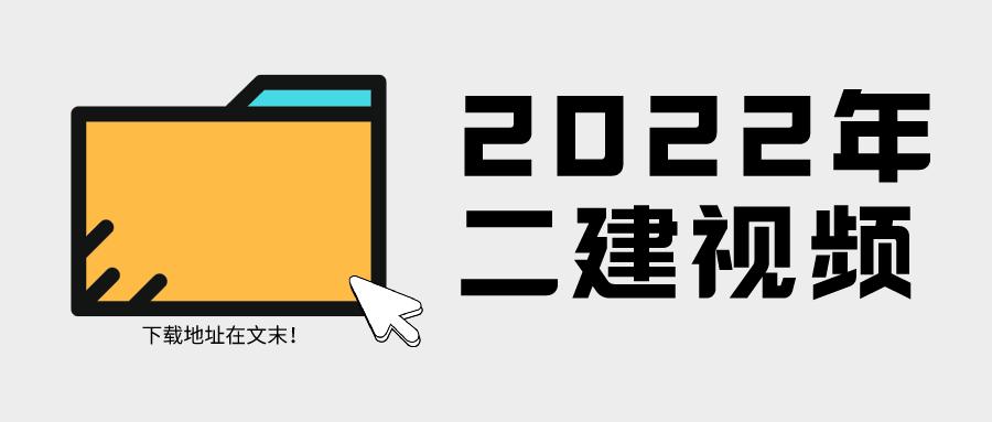 2022年二级建造师胡宗强视频课件百度云下载