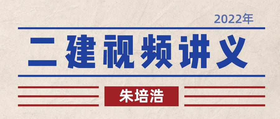 2022年二建机电【朱培浩】视频课件下载百度云