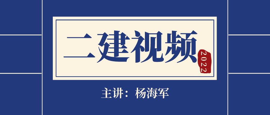 杨海军2022年二建机电实务实景通关班视频讲义下载