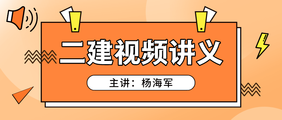 2022年二建机电杨海军【专项突破】视频课件下载