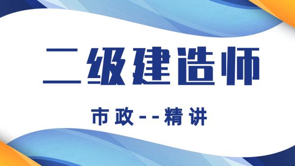 曹明铭2021-2022年二建市政全套视频免费下载