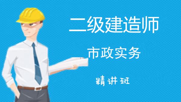 2022年秦臻伟市政专业二建视频百度网盘下载【共28讲】