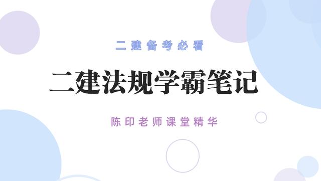 2022年二建法规【陈印】精讲通关视频教程讲义下载
