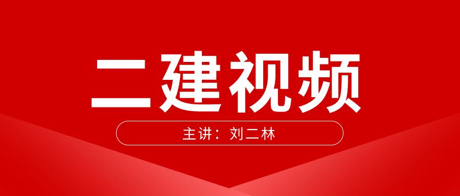 2022二建水利实务刘二林视频课件下载