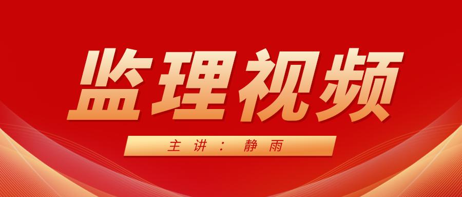 """022年静雨监理工程师法规视频讲义资料下载"""""""