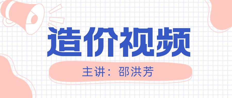 2021年邵洪芳一级造价师管理冲刺视频讲义下载