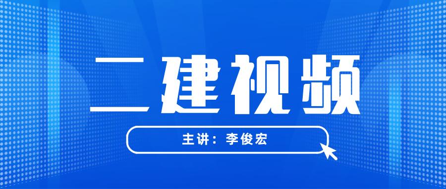 2022年二建李俊宏教学视频讲义百度网盘【共80讲】