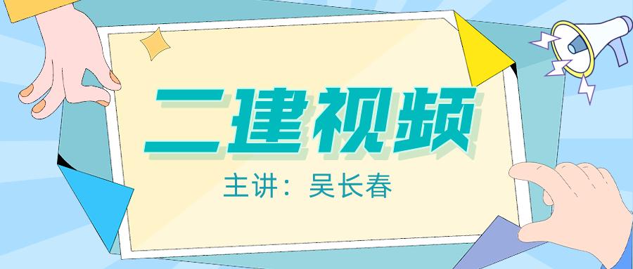 吴长春2022年二建水利冲刺视频百度云课件【共18讲】