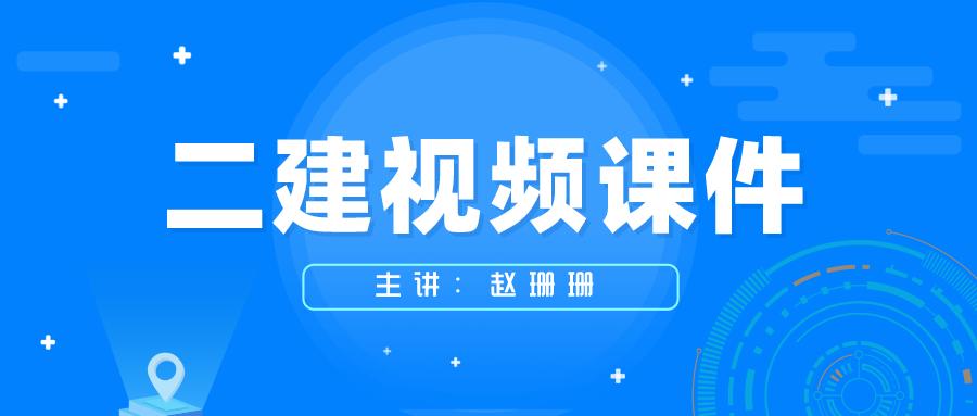赵珊珊2022年二建水利实务密训班视频下载