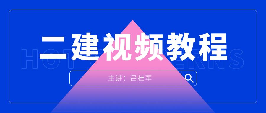 2022年吕桂军二建水利视频百度网盘【共44讲-全】