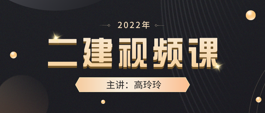 """022二建公路实务【高玲玲】冲刺视频讲义"""""""