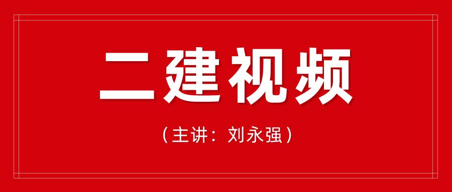 2022年刘永强二建水利专业视频课件百度网盘