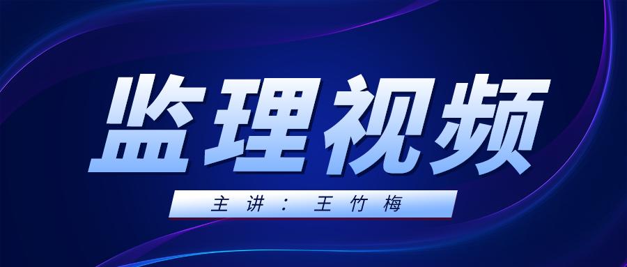 2022年【王竹梅】注册监理工程师视频讲义下载【共39讲】