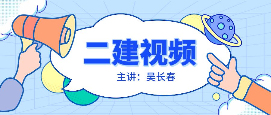 2022年二建水利实务吴长春视频课件全套下载