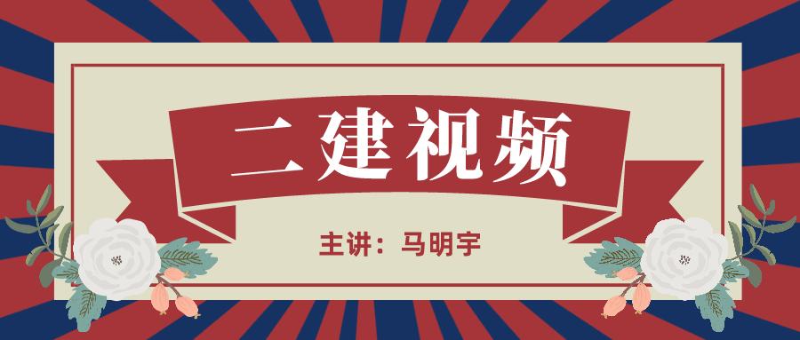 """022年二建机电马明宇视频课件下载-精讲强化班"""""""