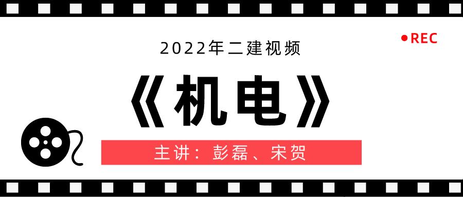 2022年彭磊二建机电全套视频讲义下载