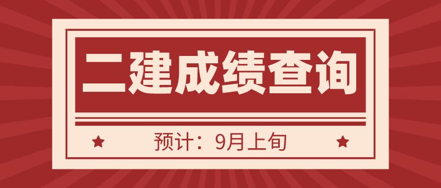 湖南2021年二建成绩查询时间:9月上旬