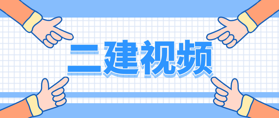 安慧2022年二建公路视频讲义课件下载【共57讲】