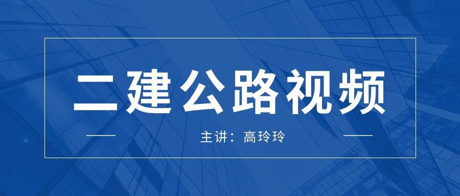 2022年二建【高玲玲】公路实务视频讲义百度网盘下载