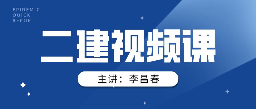 李昌春公路2022年二建全套视频课件百度云下载