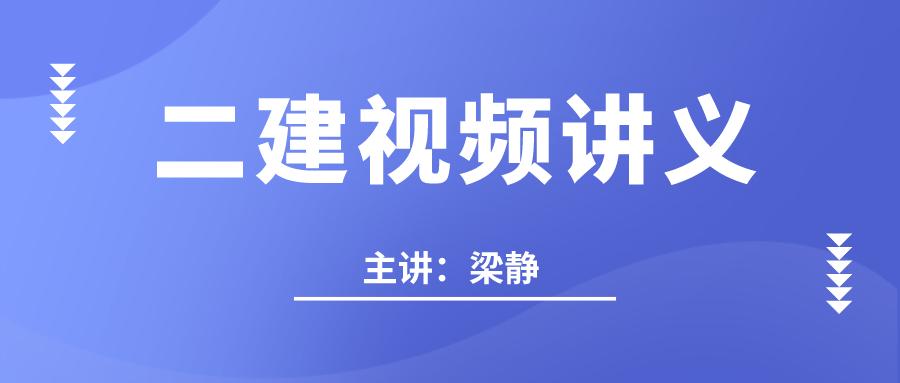 梁静2022年二建视频讲义百度云下载【共46讲】