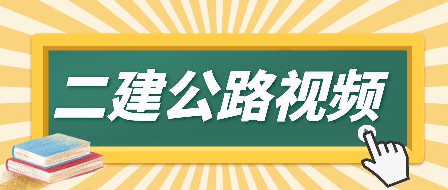 2022年二建公路实务【安国庆】视频讲义百度云下载