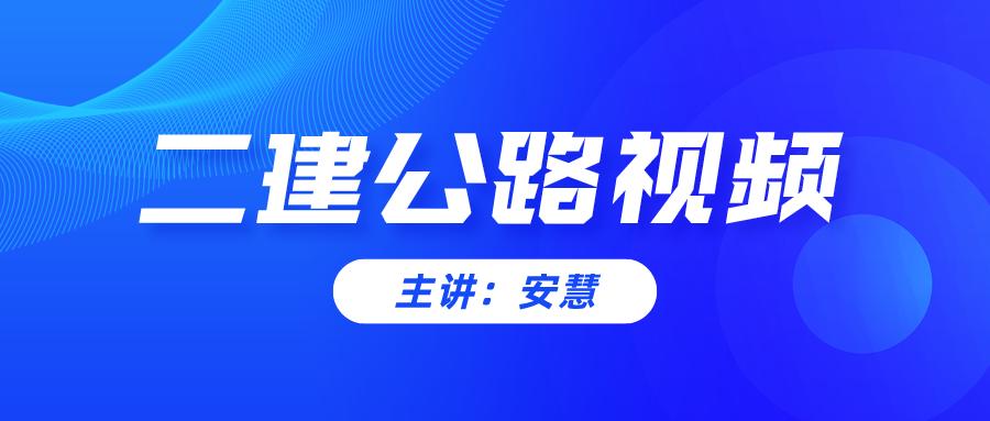 安慧2022二建公路实务视频全集下载