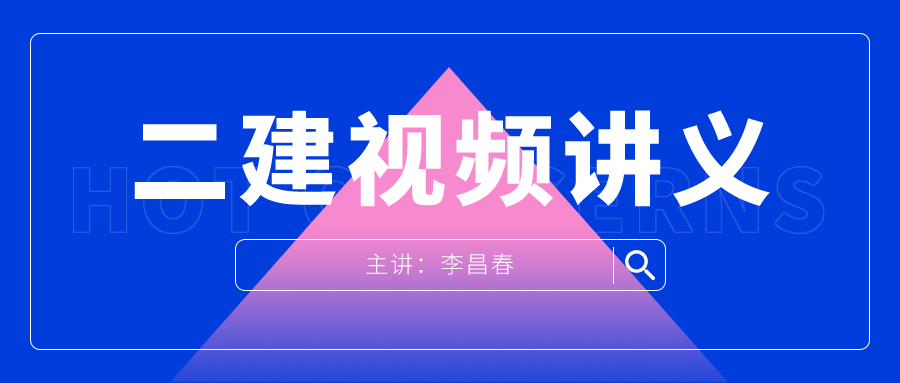 2022二建李昌春视频课件资料百度云下载