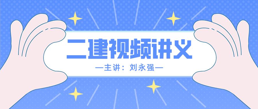 2022年二建水利【刘永强】基础班视频讲义下载
