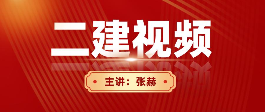 张赫2022年公路二建百度云视频资料下载
