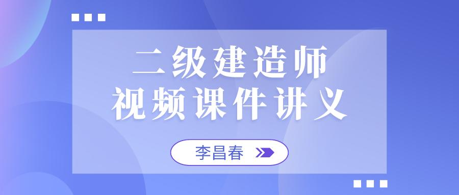 李昌春2022年二建公路视频冲刺视频讲义下载