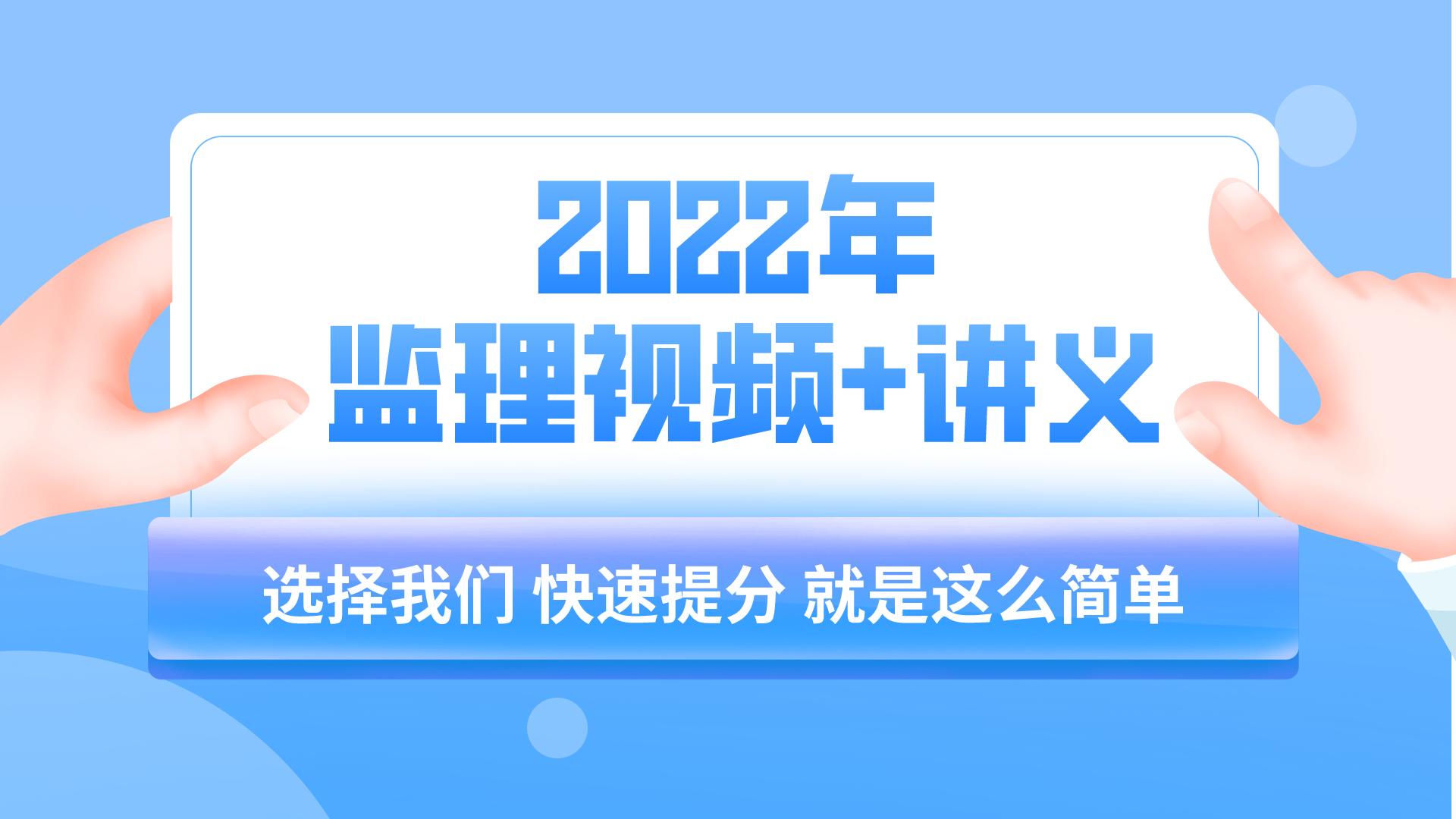 2022年监理工程师视频讲义百度云下载【全套】
