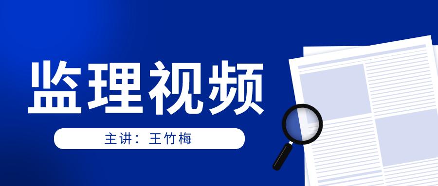 2022年监理工程师王竹梅习题班考试教学视频下载