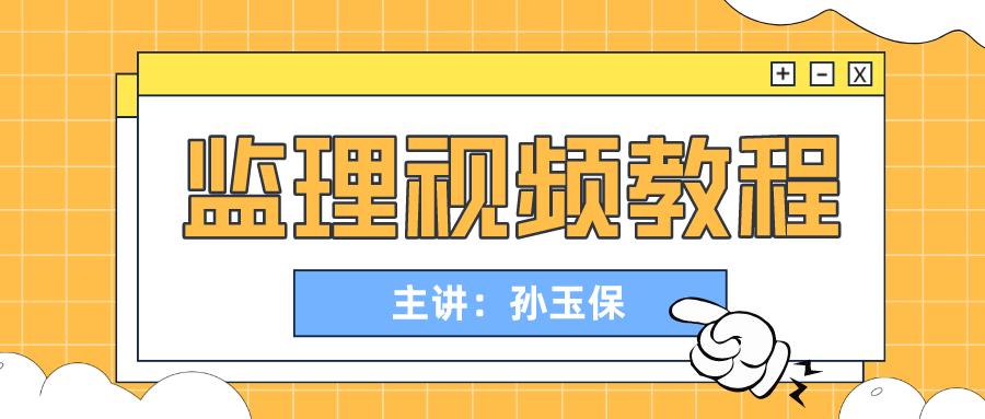 孙玉保2022年监理工程师视频课件百度云下载